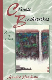 Chinese Brushstrokes by Sandra Hutchison